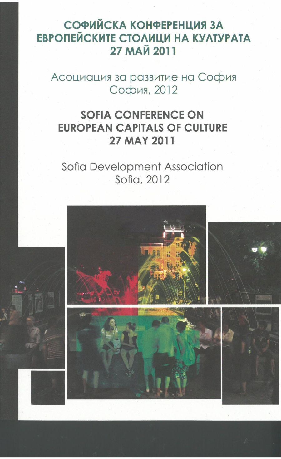 Sofia Conference on European Capitals of Culture