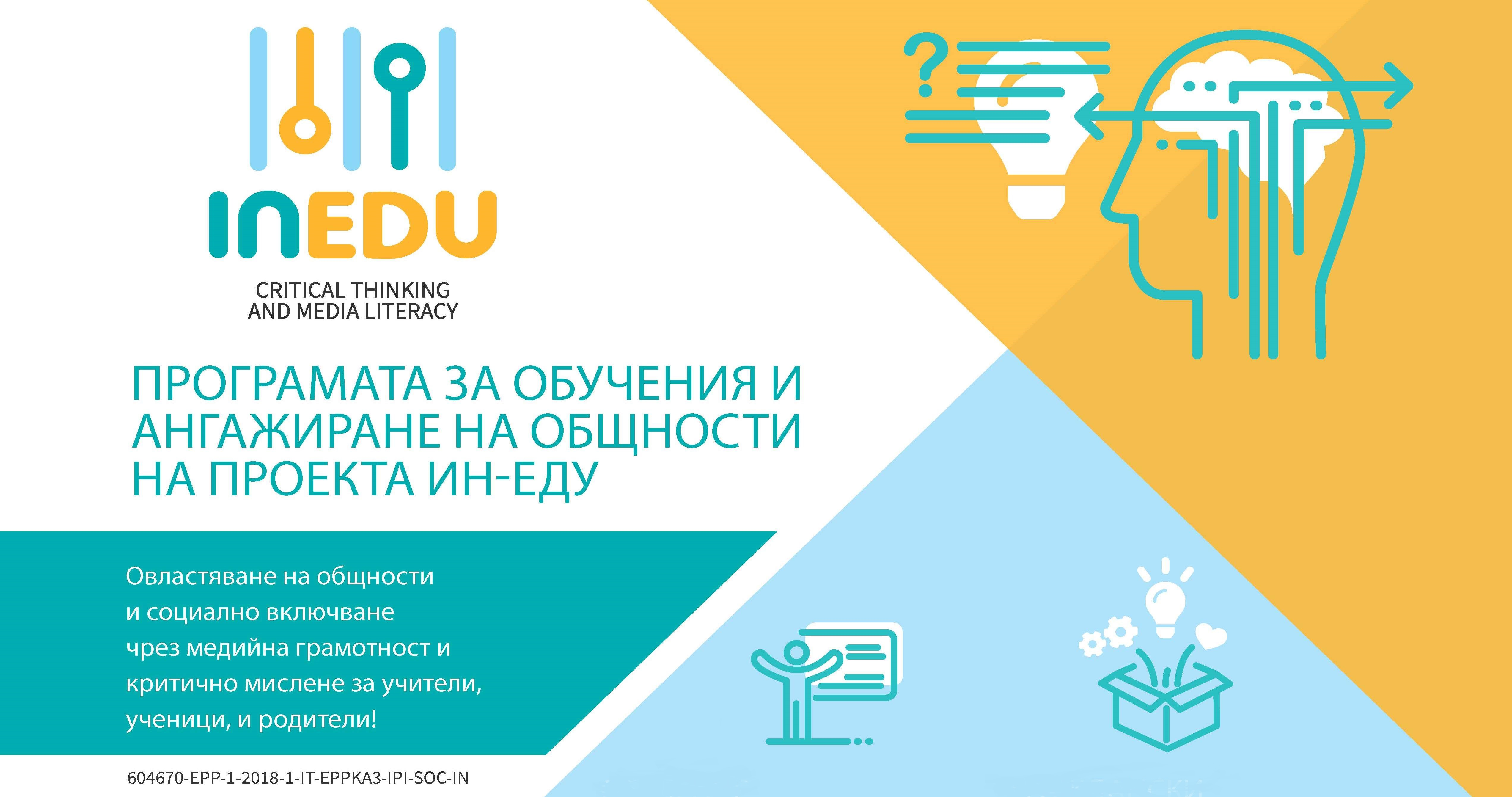 "SOFIA DEVELOPMENT ASSOCIATION ORGANIZES A TRAINING COURSE FOR HIGH-SCHOOL TEACHERS CALLED ""MEDIA AND INFORMATION LITERACY"""